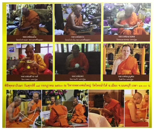 6 great Buddhist Masters Blessing Hanuman Bpraab Dtrai Jakr