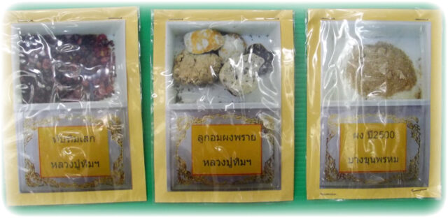 Muan Sarn Sacred Powders Used In The Making Of Look Om Pong Prai Kumarn Luang Por Sakorn