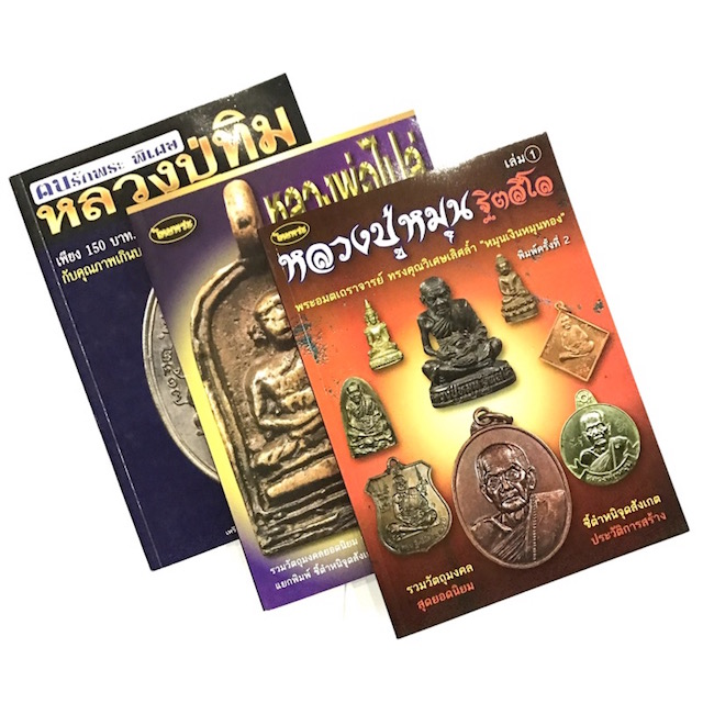 Triple Pack Amulet Pantheon Encyclopedias Set - Luang Phu Hmun Wat Ban Jan - LP Tim Wat Laharn Rai - LP Bplai Wat Gampaeng