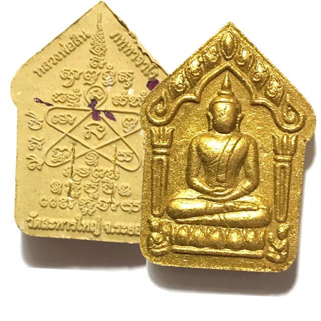 Pra Khun Phaen Ongk Kroo Pim B Luang Phu Sin Wat Lahanyai