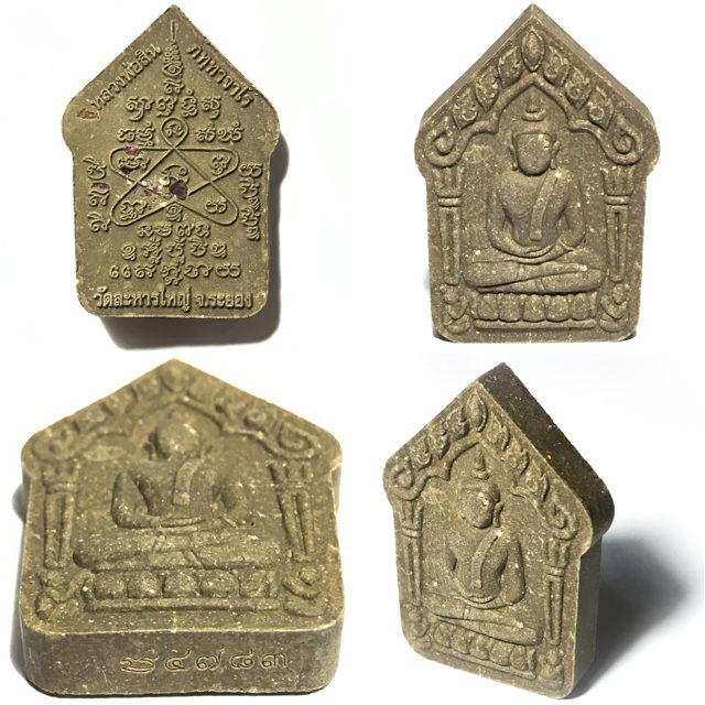 Pra Khun Phaen Pong Prai Kumarn Pim Tammada Nuea Wan Pasom Pong Prai Kumarn Roey Ploi Sek - Luang Phu Sin Prai Maha Sethee 89