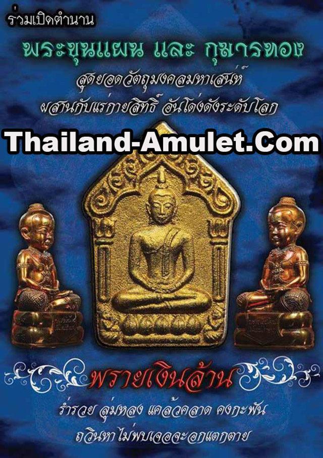 Prai Ngern Lan Edition Amulets