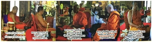 Master Monks present at the Amulet Blessing Ceremony Buddha Abhiseka Ruay Ngern larn Edition 2560 BE