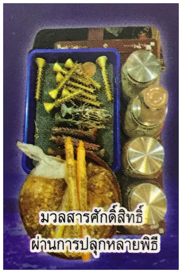 Muan Sarn Sacred Ingredients