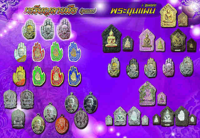 Luang Phu Panya 108th Birthday Amulets Edition Pictures