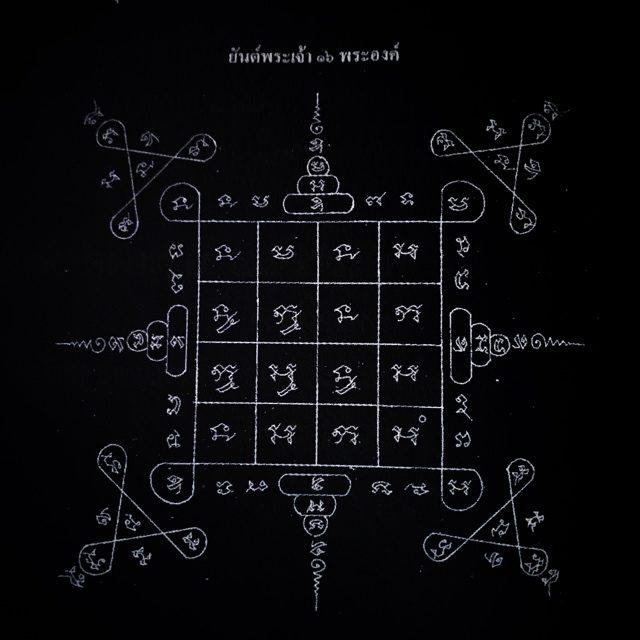 Yant Pra Putta Jao 16 Pra Ongk Sixteen Buddhas Yantra