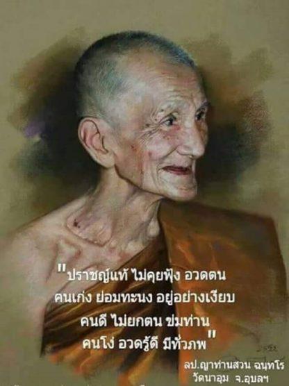 Luang Phu Ya Tan Suan