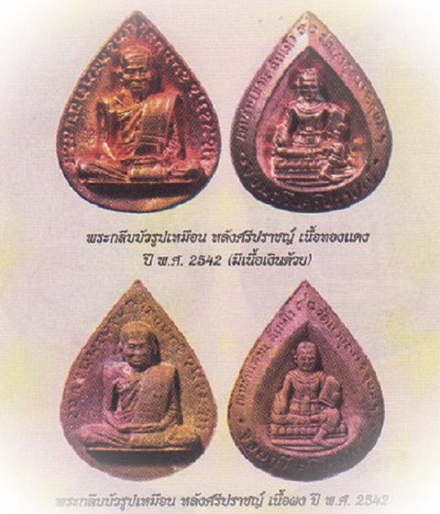 Pra Gleep Bua Roop Muean 2542 BE Amulets Luang Phu Ya Tan Suan