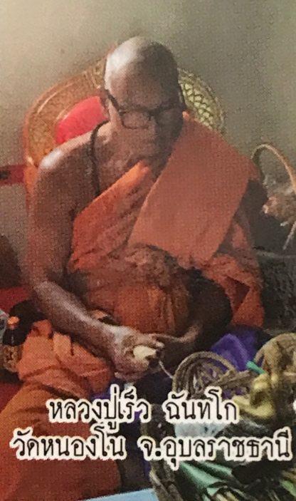 Luang Phu Rew Chantago Wat Nong No Ubon Rachathani