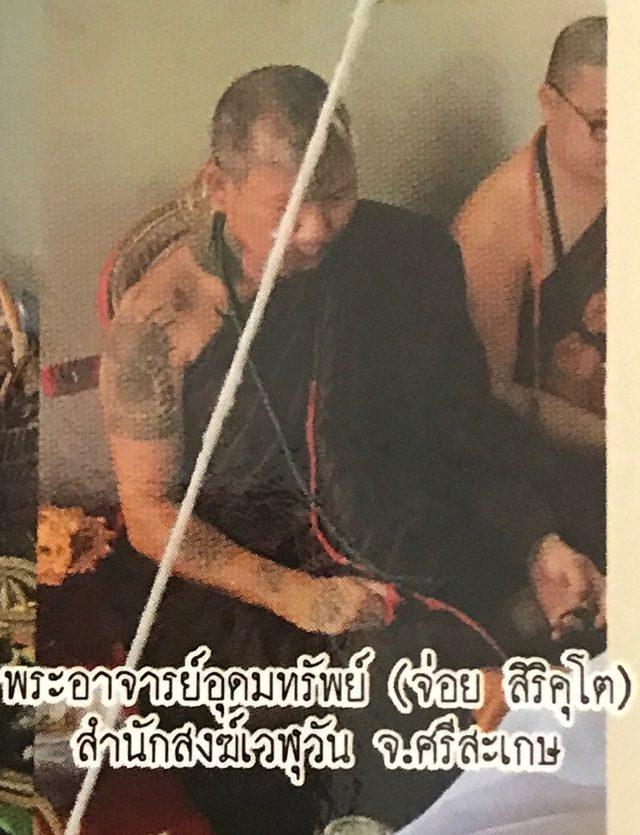 Pra Ajarn Udom Sap of Samnak Songk Weluwan, in Sri Saket