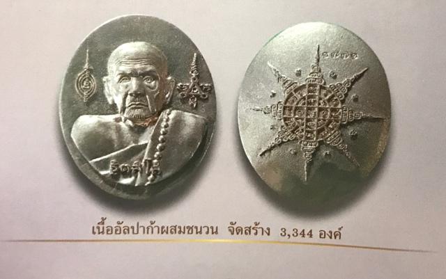 Rian Lor LP Moon Nuea Albaca Pasom Chanuan 3,334 amulets made