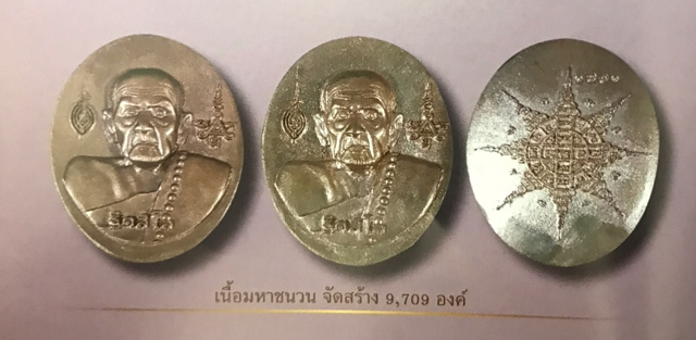 Rian Lor LP Moon Guru Monk Coin Nuea Maha Chanuan 9,709 amulets made
