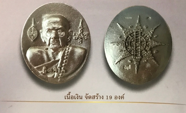 Rian Lor LP Moon Nuea Ngern (solid silver) - Only 19 Amulets Made