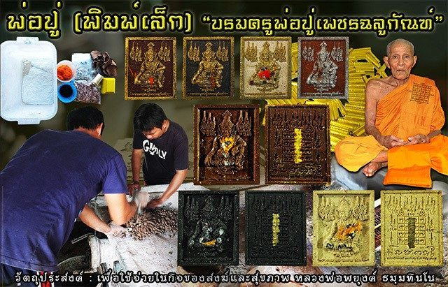 Amulets for Riches – Thailand Amulet
