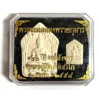 Khun Phaen Prai Kumarn Chud Koo Nuea Khaw La Sanglharn 60 Wat Laharn Rai