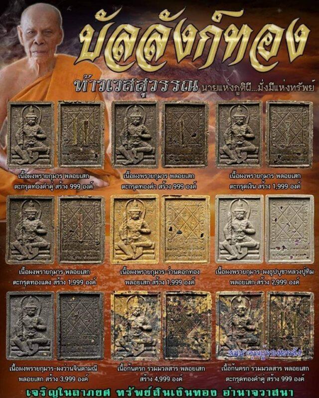 Ballangk Tong Edition Amulets Luang Phor Sin